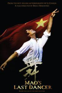 The inspiring Mao's Last Dancer hits Redbox and OnDemand!