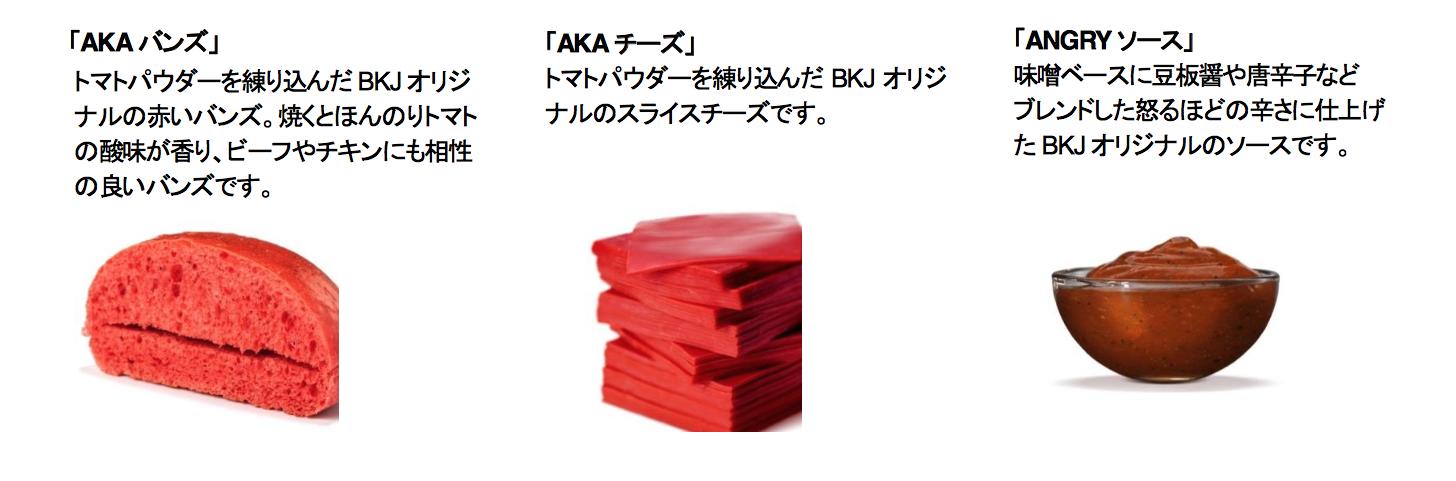 burger king japan red burger ingredients