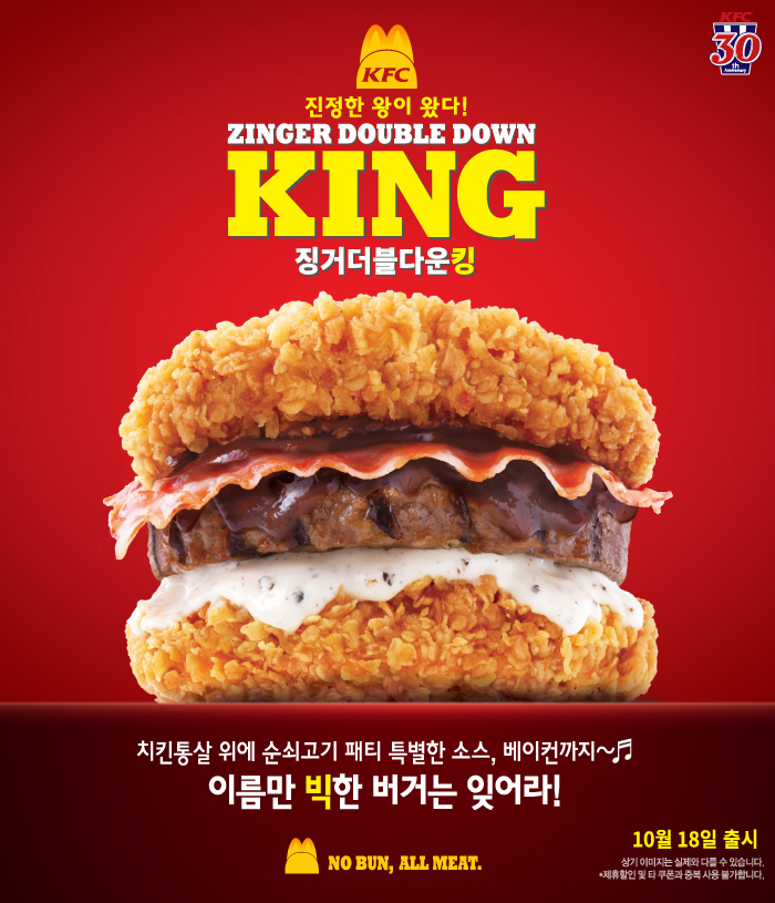 KFC Korea Zinger Double Down King